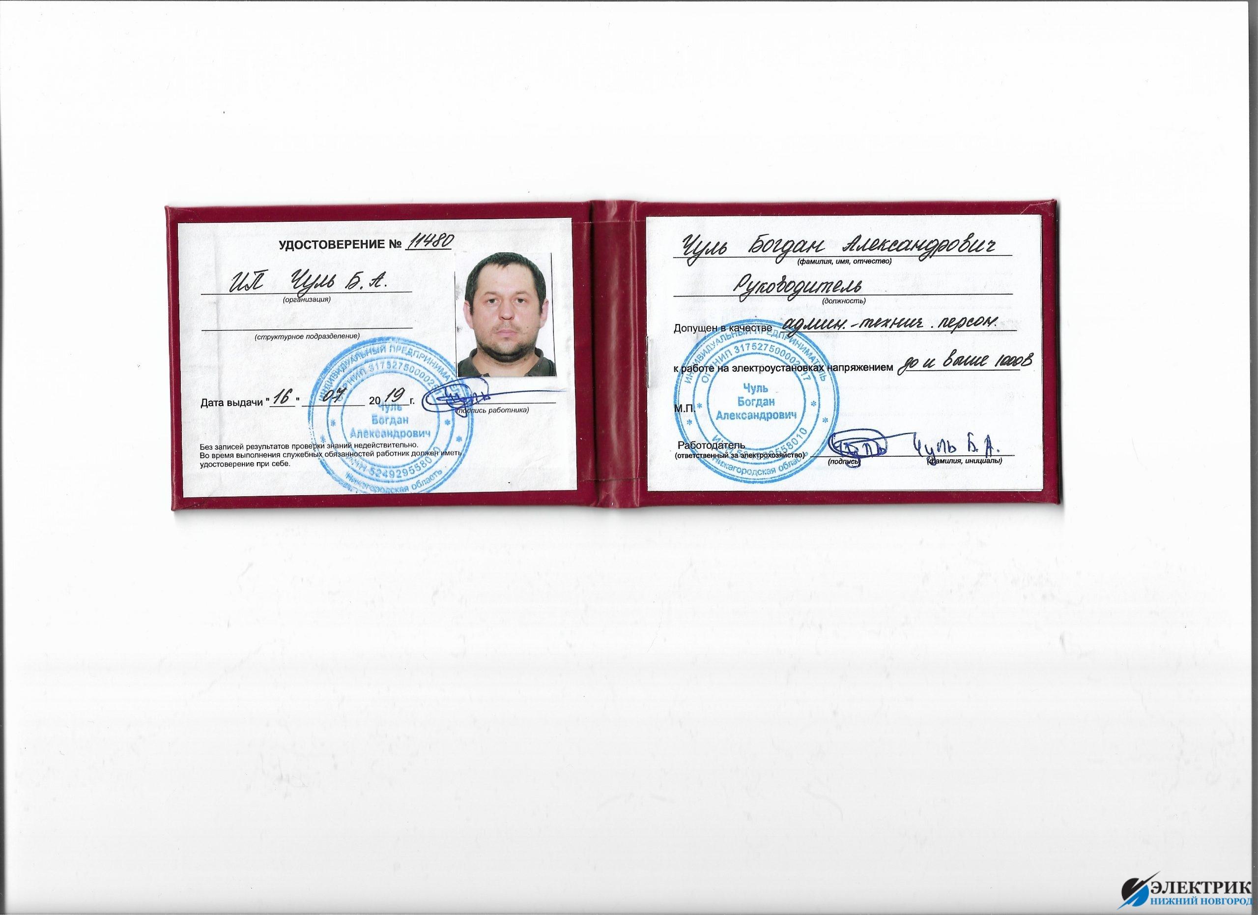 Удостоверение1 001